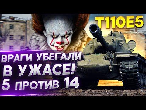 ВРАГИ УБЕГАЛИ В УЖАСЕ от T110E5! 5 против 14