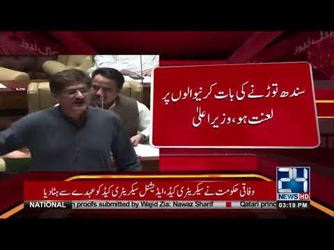 سندھ توڑنے والوں پر لعنت ہو ، وزیر اعلیٰ  سندھ