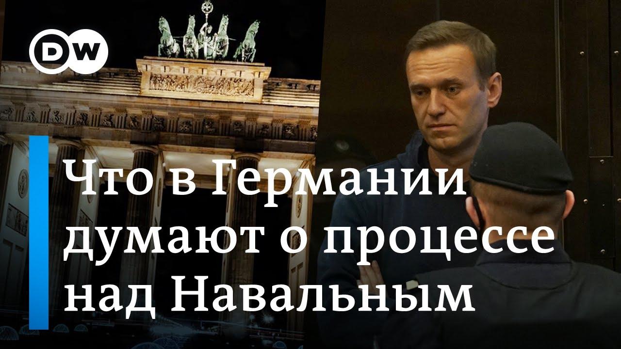 Немецкие эксперты о страхе Путина перед Навальным, авторитаризме, санкциях и растущем недовольство