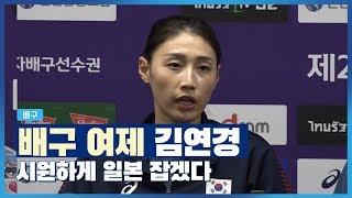 '배구 여제' 김연경