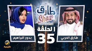برنامج طارق شو الموسم الثالث الحلقة 35 - ضيفة الحلقة بدور البراهيم