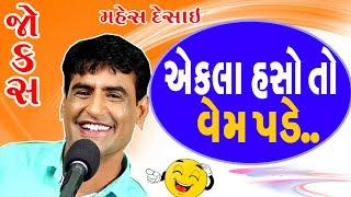 mahesh desai in superhit comedy Ekla haso to veham pade