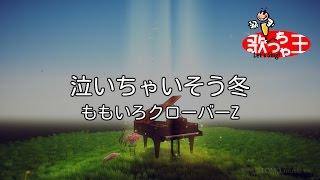 【カラオケ】泣いちゃいそう冬/ももいろクローバーZ ももいろクローバーZ 検索動画 18