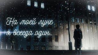 「AMV」-На моей луне я всегда один.. 「Alone」