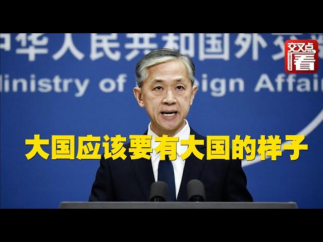 【外交部】汪文斌:大国应该有的样子不是对他国攻击抹黑!