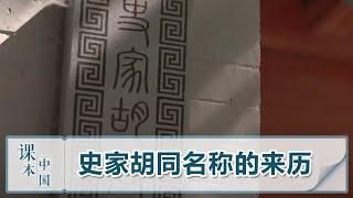 [跟着书本去旅行] 史家胡同名称的来历   课本中国 - YouTube