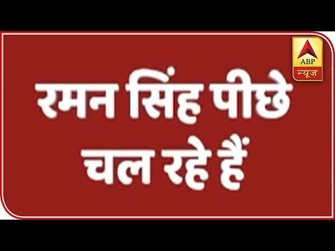 Major Setback To BJP; Congress Leading In Raman Singh's Constituency | ABP News
