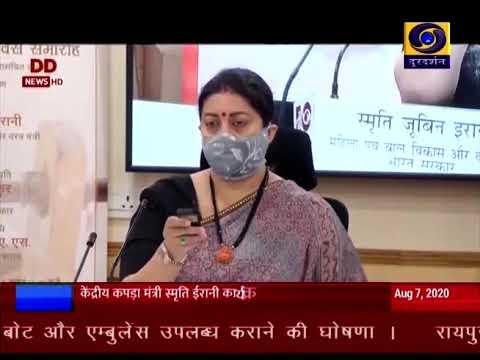 Chhattisgarh ddnews 7 8 2020 Twitter @chhattisgarhddnews