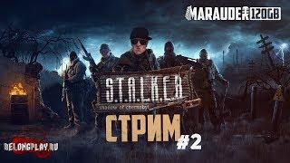 S.T.A.L.K.E.R.: SHADOW OF CHERNOBYL - ТЕНЬ ЧЕРНОБЫЛЯ - стрим, прохождение #2 (18+)