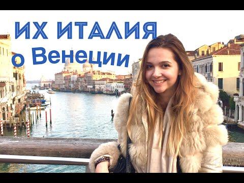"""Реакция итальянки на сериал """"Их Италия"""" (2 серия)- о Венеции"""