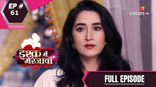 Ishq Mein Marjawan S2 | इश्क़ में मरजावाँ | Episode 61 | 21 September 2020
