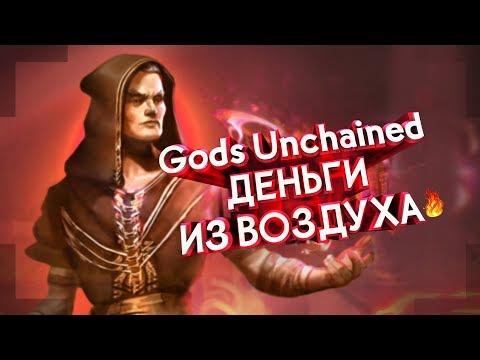 700 РУБЛЕЙ ЗА 4 ЧАСА | САМЫЙ ПРОСТОЙ ЗАРАБОТОК[GODS UNCHAINED]