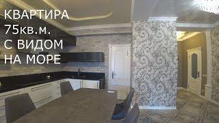 Квартира с евроремонтом в новом доме,  с видом на море