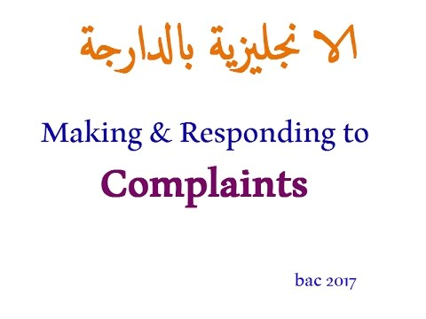 """الانجليزية بالدارجة """" bac 2017 """" الدرس 27 : Making and responding to complaints"""