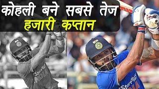 Virat Kohli becomes fastest caption to score 1000 run in ODI | वनइंडिया हिंदी