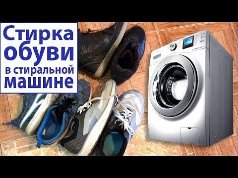 Как стирать обувь в стиральной машине