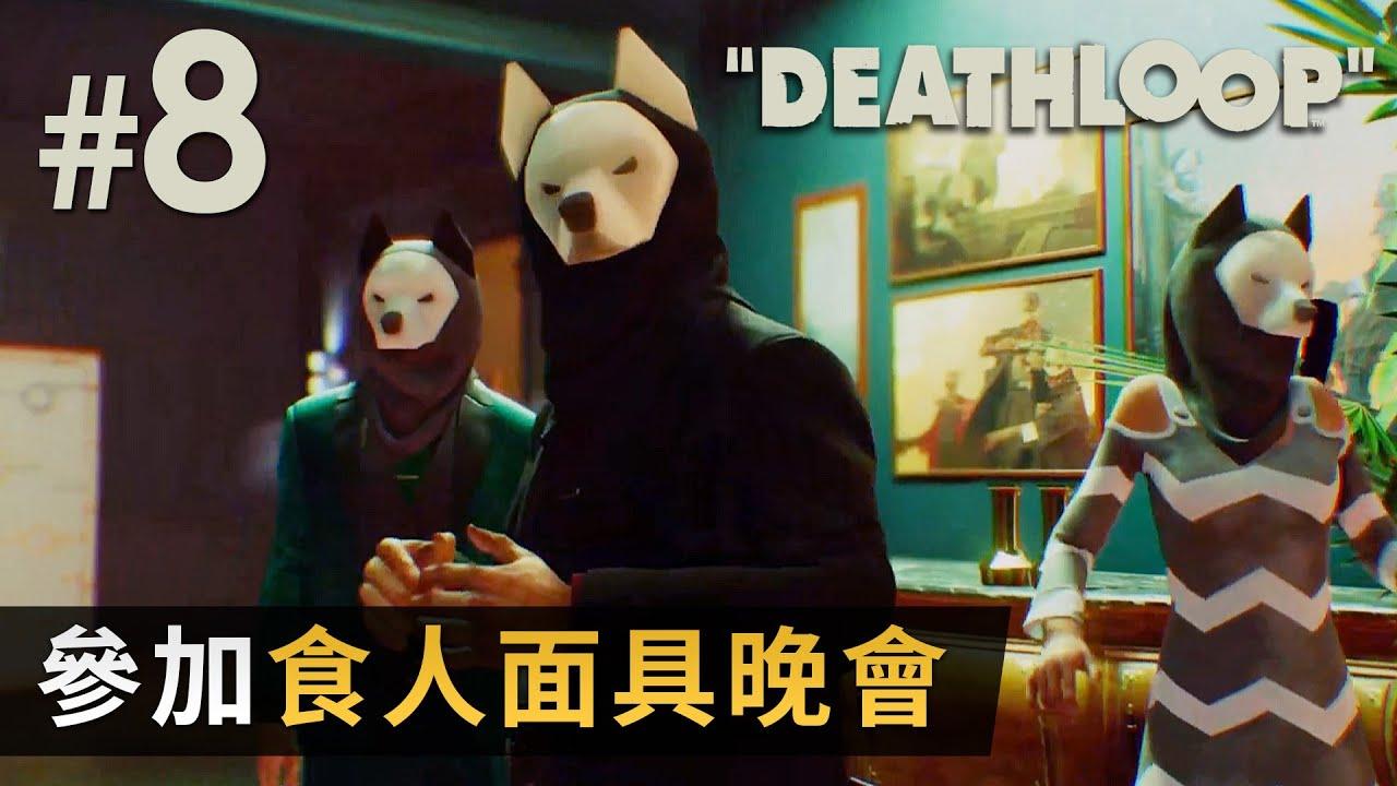 #8 參加食人面具晚會《Deathloop》