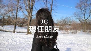 JC - 現任朋友 Live Cover