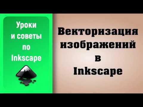 Векторизация изображений в Inkscape/ Inkscape Tutorial: (Trace Bitmap)