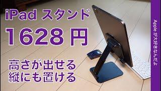 Magic Keyboardより高コスパで自由に使える!1628円・高さが出せて純正フォリオ併用可能なiPadスタンド