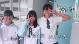 2016-2017年度 匯知中學 學生會2號候選內閣Vert