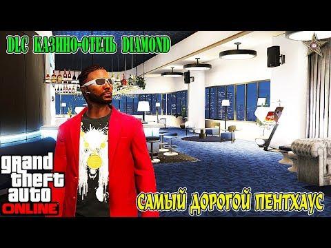 GTA ONLINE DLC КАЗИНО-ОТЕЛЬ DIAMOND - ОБЗОР ПЕНТХАУСА (DLC THE DIAMOND CASINO & RESORT 1.47)