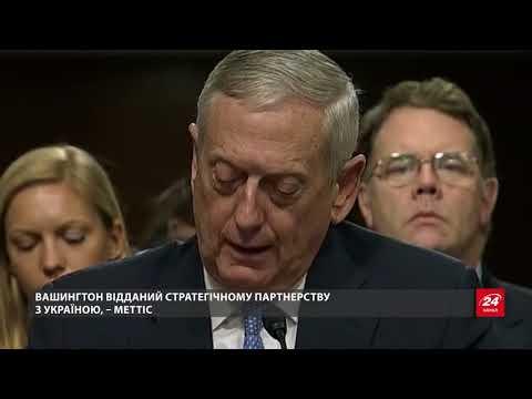 24 Канал: Чого чекати Україні від візиту глави Пентагону