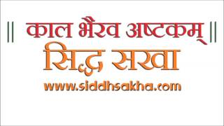 || श्री काल भैरव अष्टकम् || ~ Shri Kaal Bhairava Ashtakam