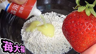 水の代わりに練乳で苺大福作るホイ!! 【職人】 PDS