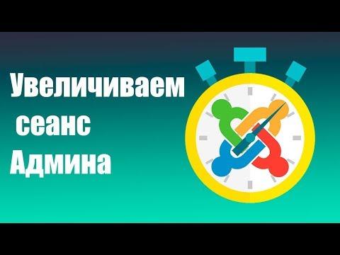 Увеличиваем сеанс администратора в Joomla / Admin Session Extend