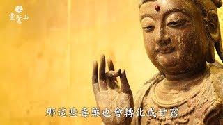 大悲心陀羅尼經系列課程(38)念〈大悲咒〉能如何改變自己?