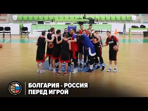 Болгария - Россия / Перед игрой