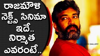Rajamouli Next Movie Fixed With DVV Entertainments | Telugu Video Gallery