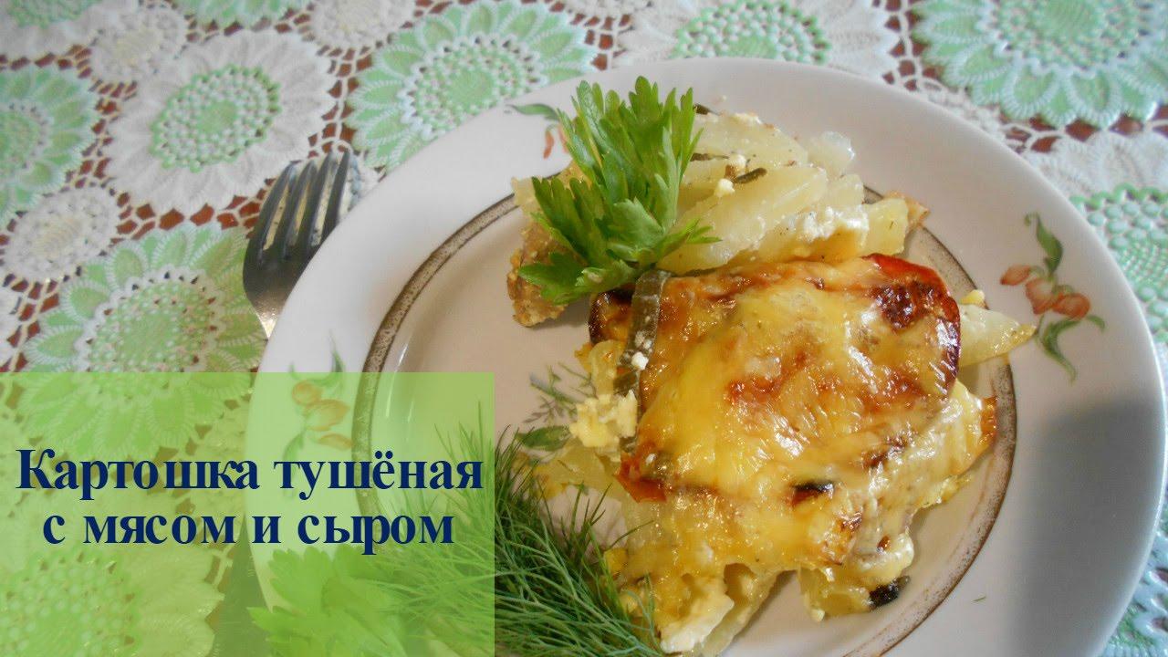 Картошка тушёная в духовке с мясом и сыром. Дети на кухне|тушеная картошка с мясом рецепт пошагово