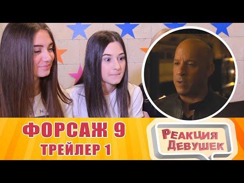 Видео: Реакция девушек - ФОРСАЖ 9 | Трейлер 1. Реакция