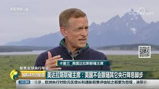 [国际财经报道]聚焦全球央行年会 美达拉斯联储主席:美国不会跟随其它央行降息脚步| CCTV财经