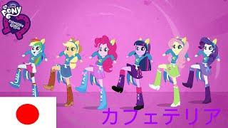 夕暮れを助けるカフェテリアの歌は王冠に勝つ  mlp equestria girls