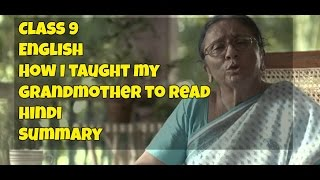 Class 9 How I Taught My Grandmother to Read Summary Hindi