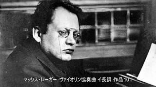マックス・レーガー:ヴァイオリン協奏曲 イ長調 作品101
