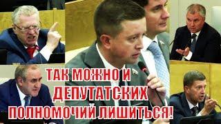 Володин предупредил депутата о возможности снятия полномочий из-за выступлений!