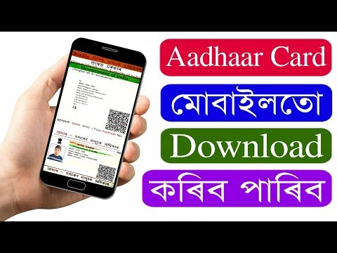 How to download aadhaar card in mobile / how to check aadhar card status online