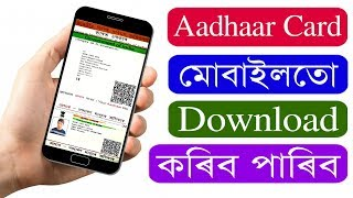 How to download aadhaar card in mobile / how to check aadhar card status online