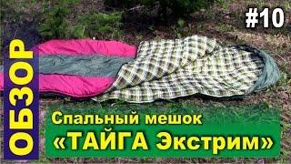 Обзор #10 - Спальный мешок «Тайга Экстрим» от компании «Полишвей ПК» - лучший бюджетный спальник