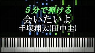 会いたいよ / 手塚翔太(田中圭)『あなたの番です-反撃編-』主題歌【ピアノ初心者向け・楽譜付き】
