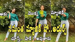 Actress Samantha Superb  Magic on Plantation Very Funny and Cute Video | Vasudhatv