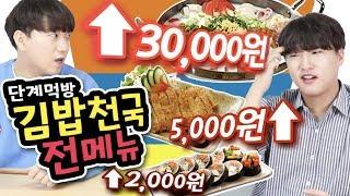 김밥천국에 있는 30,000원짜리 가성비 끝판왕메뉴??? -단계먹방