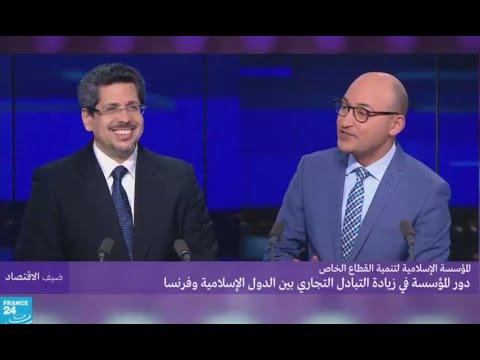 ما دور المؤسسة الإسلامية لتنمية القطاع الخاص في زيادة التبادل التجاري بين الدول الإسلامية وفرنسا؟