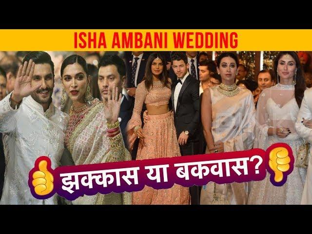 Isha Ambani Wedding: Kareena Kapoor, Deepika Padukone , Priyanka Chopra  के झक्कास और बकवास