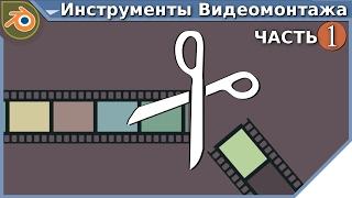 Урок по Blender - Инструменты Монтажа  / Видеоредактор Часть 1