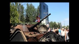 Донецк  Уничтоженная военная техника украинской армии и ан